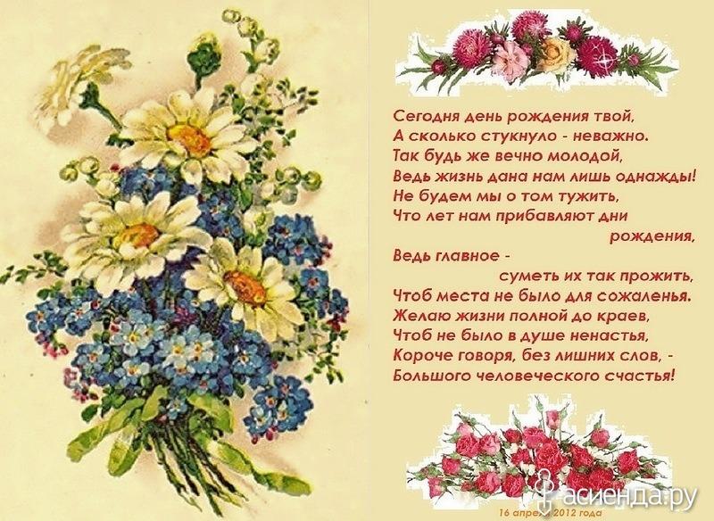 Поздравление женщине к подарку цветы