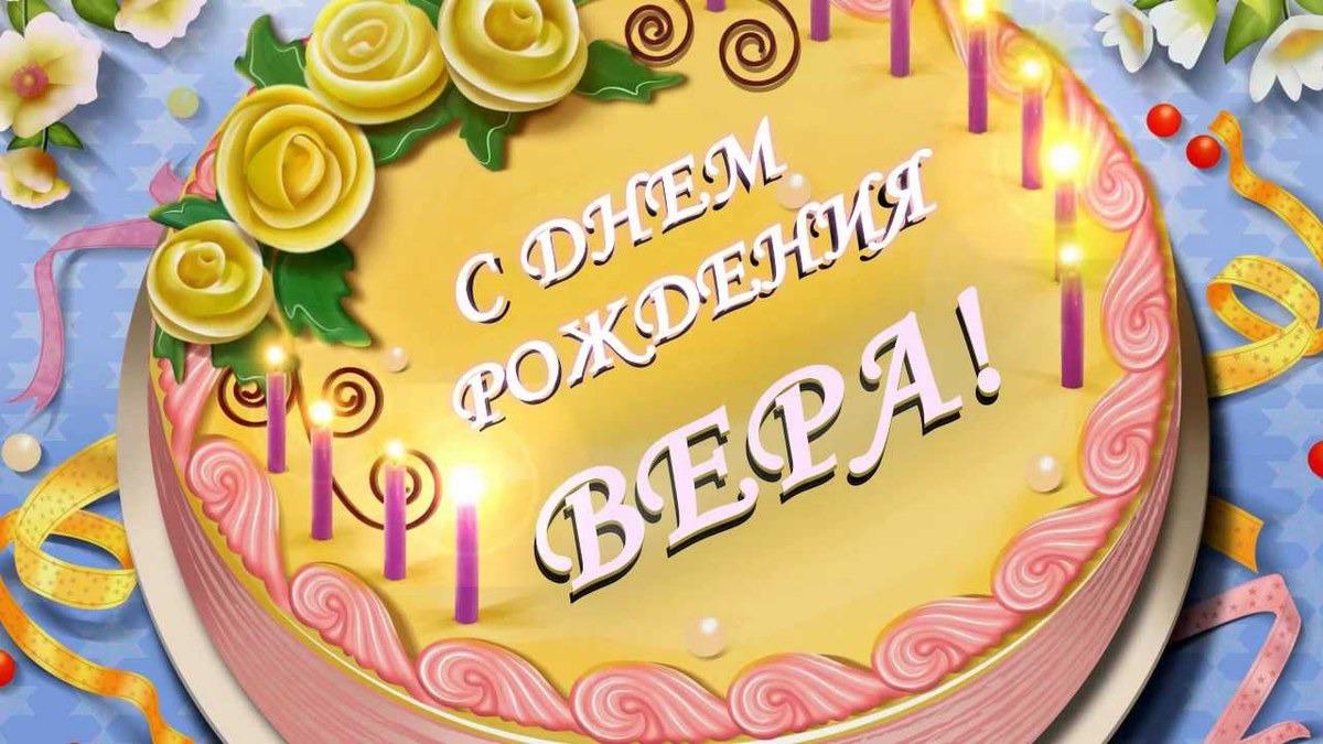 открытка с днем рождения верочка взрослая разделе нашего сайта