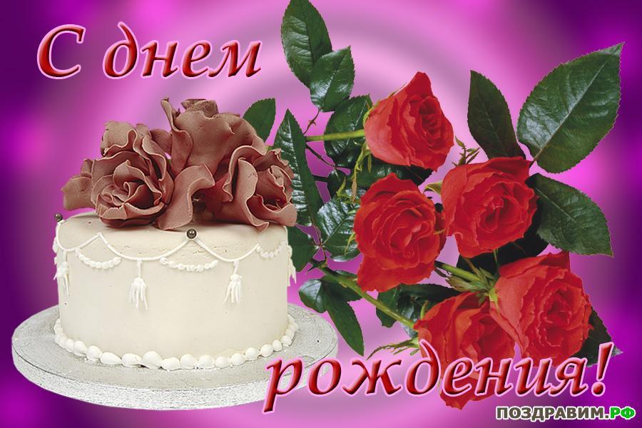 Поздравления с днем рождения для Юлии