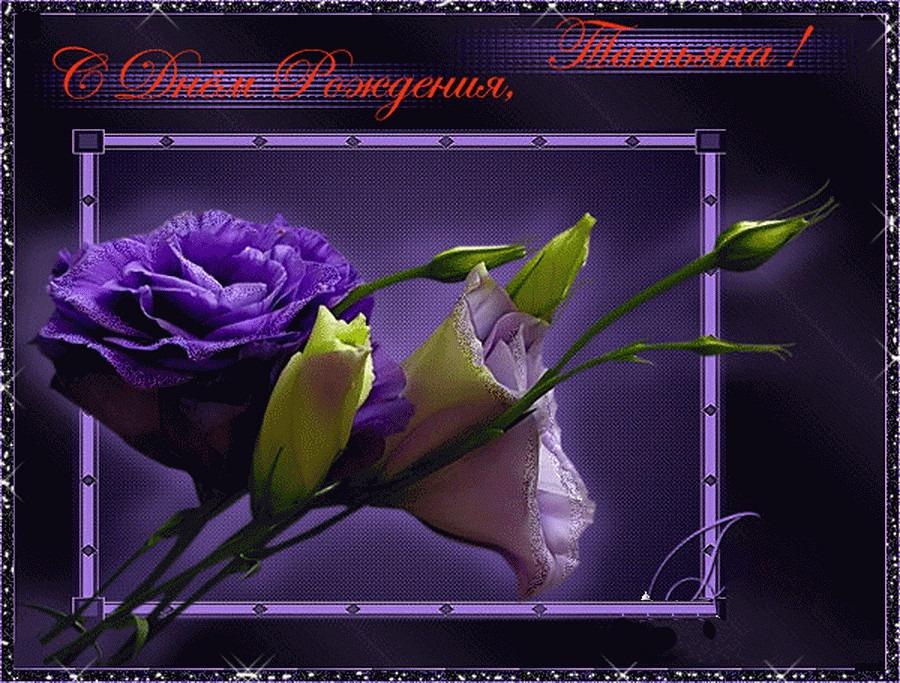 Поздравления с днем рождения женщине красивые в стихах и картинках татьяне