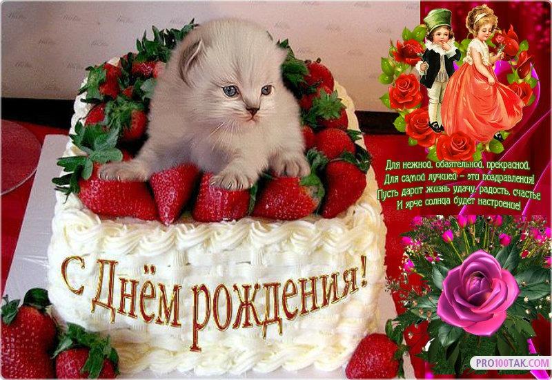 Открытка с днем рождения альметьевск