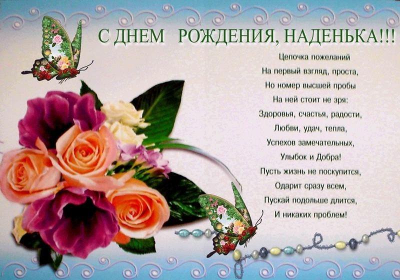 Поздравление для надежды в стихах 541