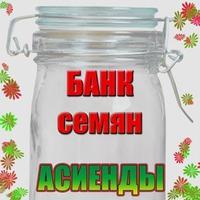БАНК АСИЕНДЫ. Россия. Мое вложение.