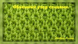 Вязание спицами. Объемный узор.