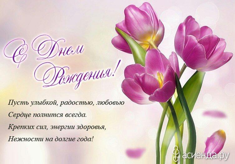 Поздравление с днем рождения на марта