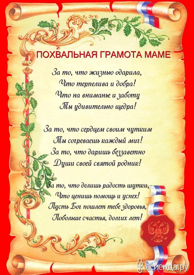 благодарственное стихотворение на поздравление юбиляра запуска измерения необходимо