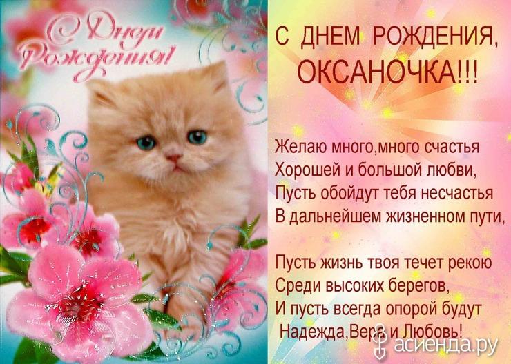 Поздравление с днем рождения дочери оксане