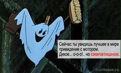 Я - привидение!
