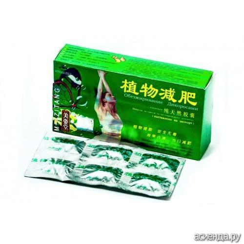 Бады для похудения китайского прозводства