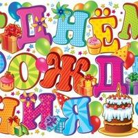 Поздравляем с Днем Рождения Татьяну!!! Танечку!!!
