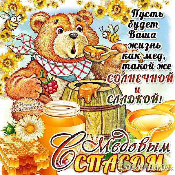 поздравление как мед является одним наименее
