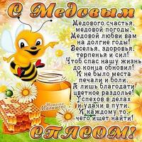 Медового счастья!!! Медовой погоды!!! Медовой любви вам на долгие годы!!!