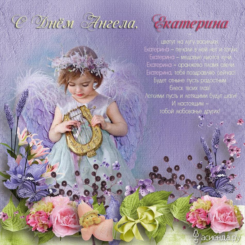 С днем ангела катя открытки фото