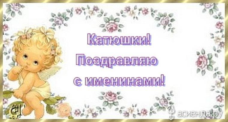 С днем ангела екатерина открытки балки наделяют