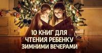 10 книг для чтения ребенку зимними вечерами