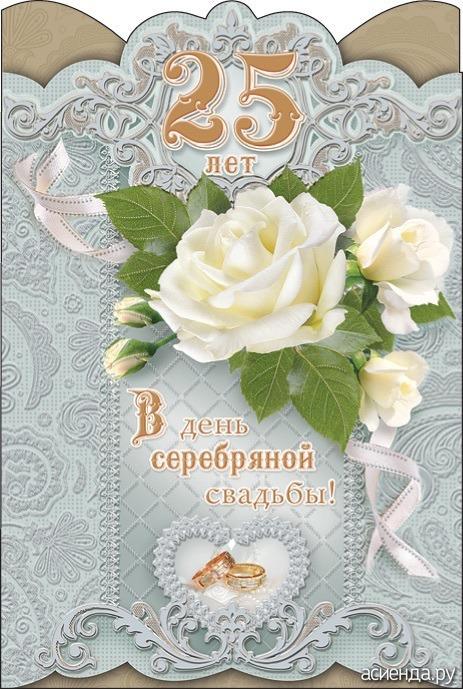 Новые поздравления с серебряной свадьбой