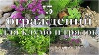 5 ограждений для клумб и грядок в моем саду