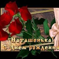 Сегодня поздравляем Наташеньку!