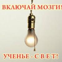 Ученье свет. Не забудь его включить!