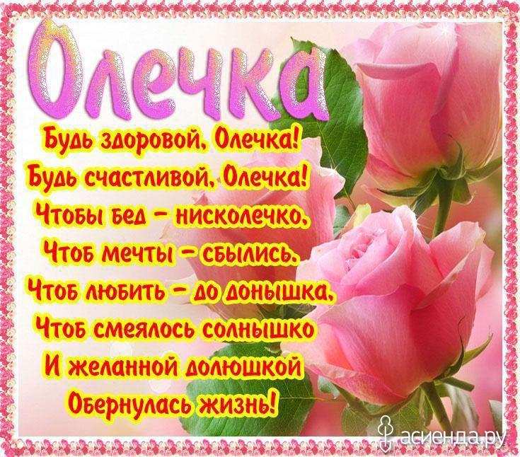 Прикольные и смешные поздравления с Днем рождения Ольге