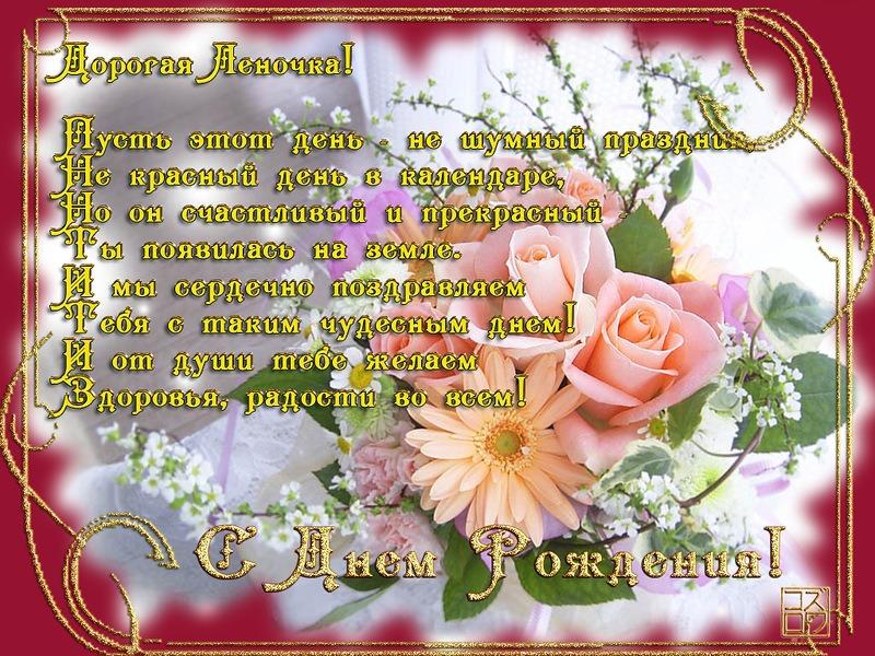 Открытка с днем рождения женщине с именем лена