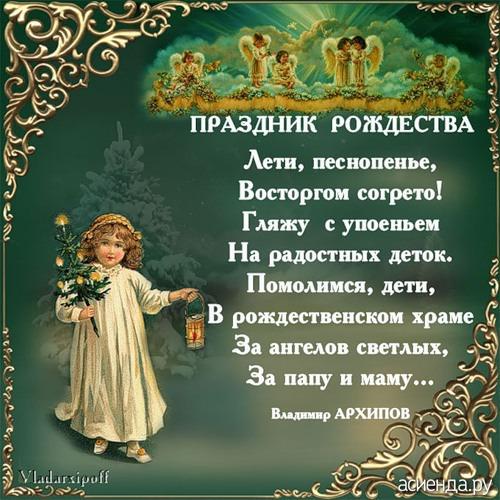 Стихи про рождеством христовым
