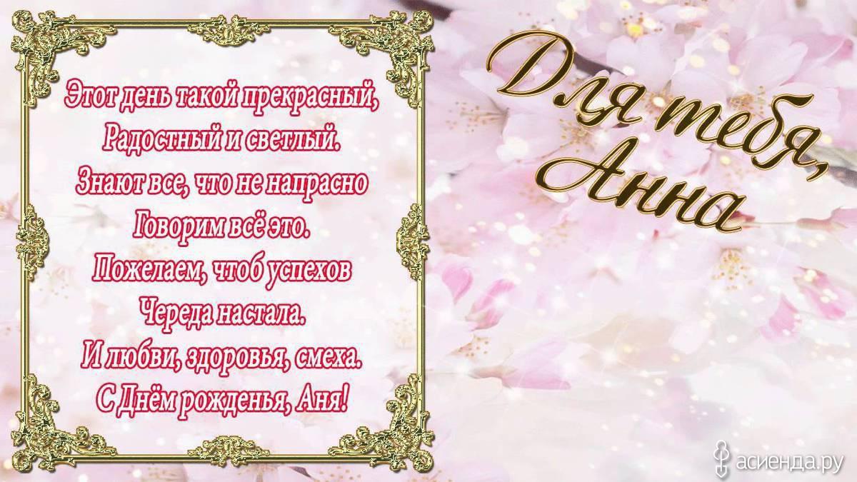 Поздравление в стихах для анюты
