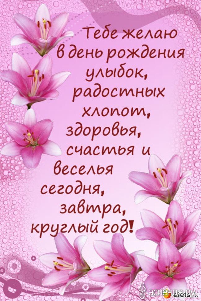 Поздравление открытка с днем рождения лилия, пожелания днем