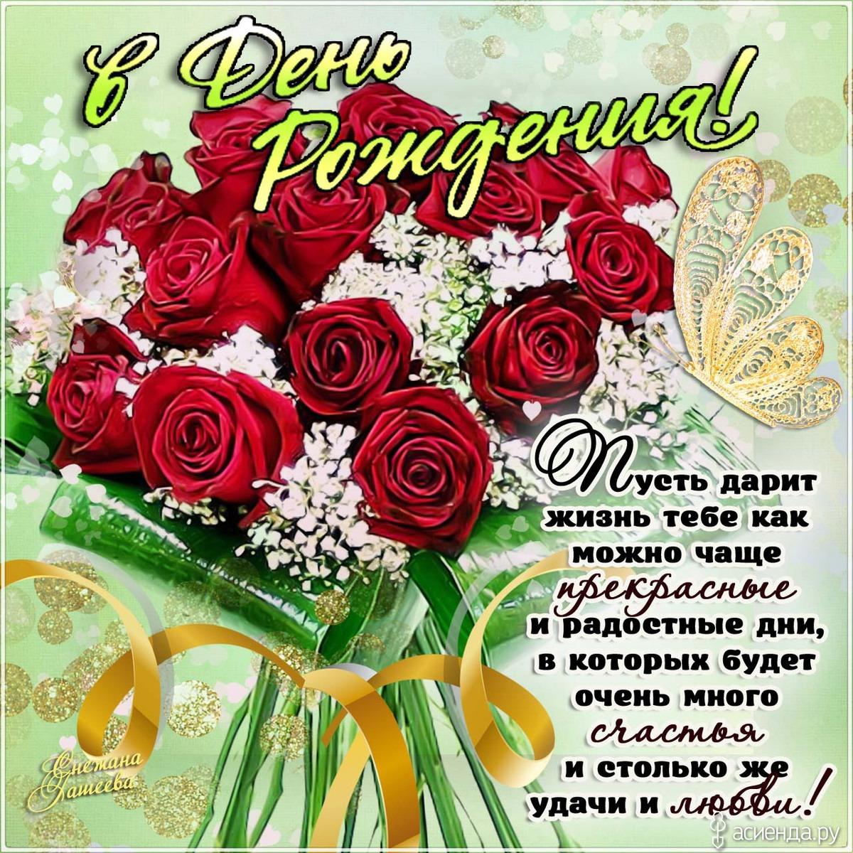 Поздравления с днем рождения для садовода и огородника
