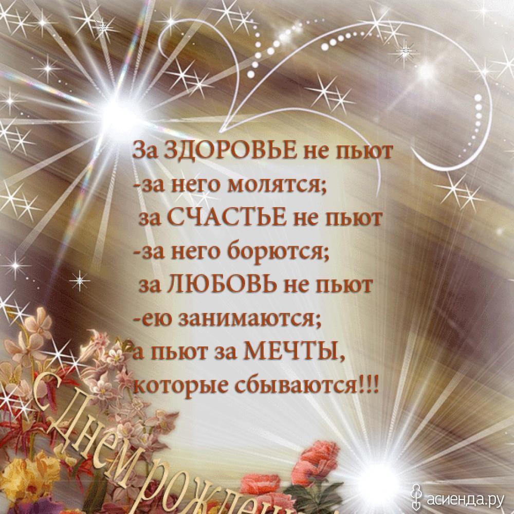 Стихи с днем рождения поздравления пожелания и стихи