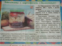 Баклажаны с картофелем ( салат на зиму)