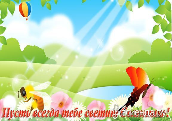 Христианские открытки для дети, анимация