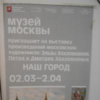 На выставке в Музее Москвы.