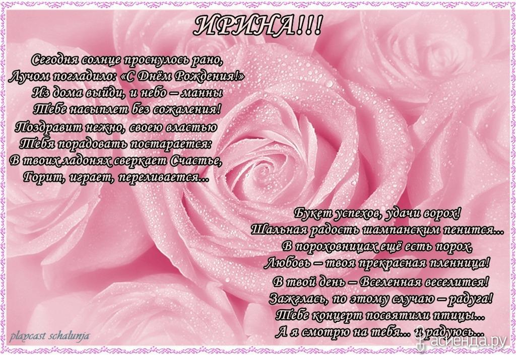 стихотворение здоровья тебе моя ирочка любимая подробная информация