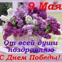 С Днём Победы, дорогие, С майским солнышком, с весной!