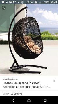 Хочу купить подвесное кресло - гамак. Посоветуйте, какое?