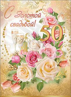 Годовщиной, с 50 летием свадьбы картинки