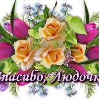 Благодарность Людмиле - allexmd