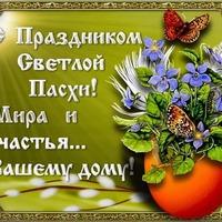 С Пасхой, дорогие друзья!!!