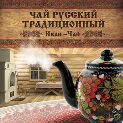 Чай копорский полезней заморского.