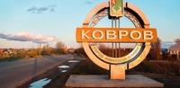 Жители города Ковров, нужна ваша помощь.