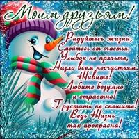 Поздравляю с Новым годом, милые друзья и подруги!!!