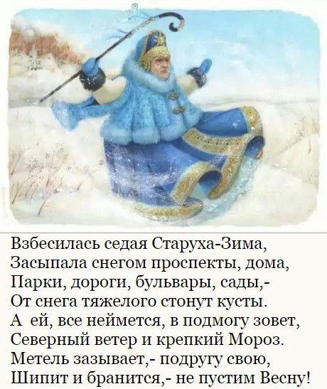 Проказы старухи-зимы с картинками