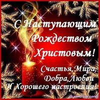 Благодатью мир окутав, наступает Рождество!!!