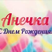 Поздравляем Анечку!