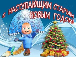 Скоро... скоро... скоро... Старый Новый год!!!