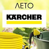 Конкурс Лето с КЕРХЕР. Итоги третьей недели