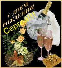 Серёжа, с Днём рождения!
