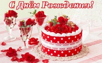 Дорогая Аллочка поздравляю вас с днём рождения.