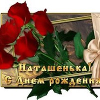 С Днем рождения, Наталия, тебя поздравляя, Пожелаем здоровья, успеха, добра!